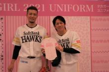 『タカガールユニ』来季も投票で決定 千賀&甲斐が同じデザイン希望「タカガールユニっぽいと思い…」