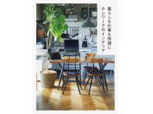 テレワークに役立つ!自宅での作業効率を上げる実例を収録した書籍が発売