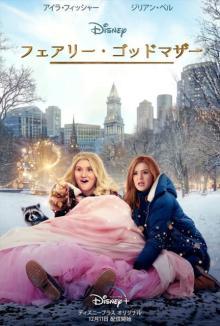 ディズニーが贈るクリスマス・ファンタジー映画『フェアリー・ゴッドマザー』