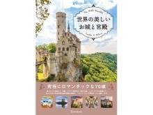 究極にロマンチックな70城を掲載した「世界の美しいお城と宮殿」発売中