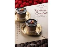 濃厚チョコレート好き必見!紀ノ国屋の冬限定品「ショコラ・ミロワール」