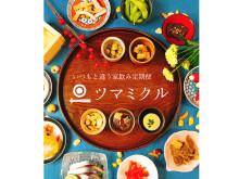 日本全国のご当地おつまみが毎月届く!おつまみのサブスク「ツマミクル」