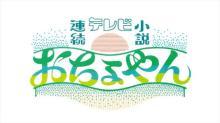 【おちょやん】第1週の名言 玉井先生「普通の子なんていません」