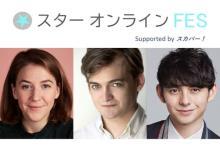 『ゲーム・オブ・スローンズ』キャストが参加するオンライン・イベント開催決定