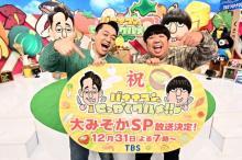 TBS、大みそかの夜は『バナナマンのせっかくグルメ!』 夜7時から約5時間放送【コメントあり】