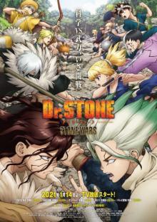 アニメ『Dr.STONE』第2期、来年1・14放送開始 メインビジュアル&最新PV公開