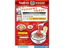 """「太陽のトマト麺」15周年!""""マンナンヒカリ""""がもらえるキャンペーン開催"""