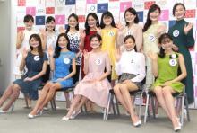 『ミス日本』候補者13人発表 元NHK歌のお姉さんや現役高校3年生など