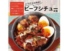 松屋の冬の人気メニュー!とろけるお肉の「ビーフシチュー定食」が復活