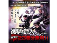 『進撃の巨人』アニメ放送話まで一気に追いつける!「マガポケ」23巻まで無料公開