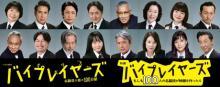 『バイプレイヤーズ』新作、第2弾キャスト16人発表 本田望結、芳根京子、吉田羊ら