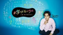 柳楽優弥、NHK「いま、学びを守ろう。キャンペーン」ナビゲーター