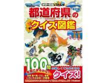 47都道府県の「一番」を3択クイズで紹介!楽しく社会科を学べる図鑑