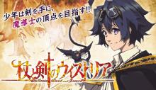 『ダンまち』作者原作の漫画『杖と剣のウィストリア』連載開始 PV公開でCVは松岡禎丞