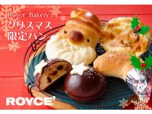 「ロイズ」からサンタやクリスマスの夜空をイメージした限定パンが登場!