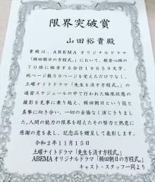 """山田裕貴、般若心経の70倍のセリフを全う """"限界突破賞""""で表彰"""