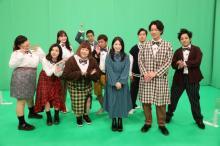 志田未来、本人役でコント初挑戦 3時のヒロインとの共演に喜び「テーマパークみたい」