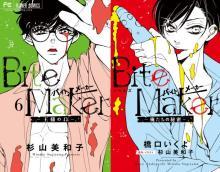 『Bite Maker』第6巻&シリーズ初のノベライズ同時発売