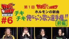 マキシマム ザ ホルモン新曲「俺ならこう歌う選手権」に奥田民生、桜井和寿、TERUら参戦