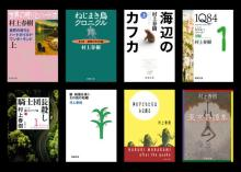 村上春樹氏の小説8作が電子書籍化 『海辺のカフカ』『1Q84』『騎士団長殺し』など