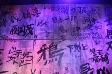 """不良漫画『クローズ』壁の落書き誕生秘話 作者が友人の結婚式行けず""""相合い傘""""描き祝福"""