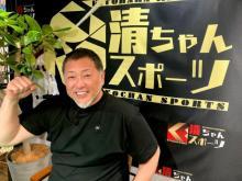 清原和博氏、YouTubeチャンネル『清スポ』12日スタート ツイッターも開設「応援、宜しくお願いします」