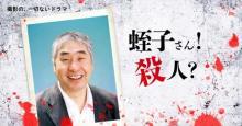 """『蛭子さん殺人事件』資料映像と過去映像だけで作った""""撮影なし""""ドラマ"""