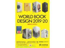 """""""世界で最も美しい本""""入選作などを展示!「世界のブックデザイン2019-20」展"""