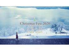 夜景を初公開!「びわ湖テラス」初のクリスマスイベント開催
