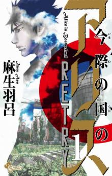 『今際の国のアリス RETRY』コミックス第1巻発売 新たな「げぇむ」スタート