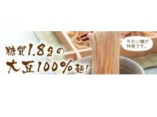 マルサンアイ通販の人気商品が復活!糖質を抑えた「大豆100%麺 ソイドル」