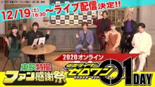 """『東映特撮ファン感謝祭』2年ぶりにオンラインで復活 12・19は""""ゼロワンDAY"""""""