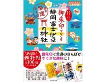 大人気『地球の歩き方 御朱印シリーズ』に新刊2冊が登場!静岡・福岡の神社を紹介