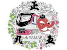 YAMAP×京王電鉄!高尾山ハイキングの魅力が広がる「高尾山お三度詣り」