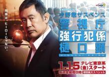 内藤剛志主演『樋口顕』「刑事は、ヒーローじゃない」ポスタービジュアル解禁
