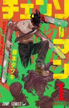 漫画『チェンソーマン』第1部完結、第2部がジャンプ+に掲載へ TVアニメ化など新情報続々