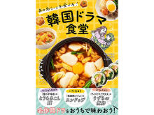 名シーンの料理を自宅で作ろう!韓国ドラマファン待望のレシピ本が登場