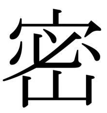 2020年今年の漢字は「密」に決まる 過去25年間分も解説【1995年~2019年】