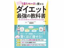 「痩せグセ」をつける!『1日1ページで痩せる ダイエット最強の教科書』発売中