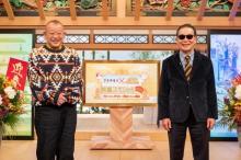 タモリ×鶴瓶の正月特番 吉沢亮・あいみょん・山中教授がゲスト出演