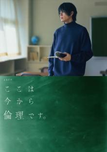 山田裕貴主演『ここは今から倫理です。』メインビジュアル&生徒役11人発表