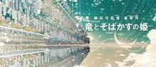 細田守監督新作『竜とそばかすの姫』来夏公開 インターネット世界が舞台