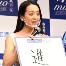"""浅田真央の今年の漢字一文字は""""進""""、「少しずつでも前に進んでいきたい」"""