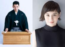 神田伯山&ホラン千秋、文化放送で2時間生ラジオ「スリルとワクワクを楽しめたら」