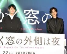 岡田将生&志尊淳、手をつなぐシーン全カットに「一番怖いのは監督」