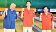『志村&鶴瓶』正月特番、ABEMAで最終回SP 鶴瓶&大悟VSナイナイ「英語禁止ボウリング」【コメントあり】
