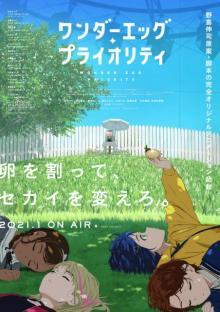 『ワンエグ』1・12放送開始 出演は相川奏多、楠木ともり、斉藤朱夏、矢野妃菜喜で主題歌も担当