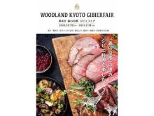 シカ肉・イノシシ肉を使った料理が楽しめる「第4回 森の京都ジビエフェア」
