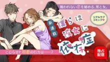 『comico』新連載はラブストーリー 男女3人の恋模様描く