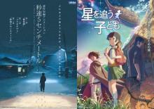 『天気の子』地上波初放送を記念、新海誠監督作品2本を年末に放送